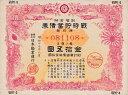 【戦時債券】 大東亜戦争 戦時貯蓄債券 15円 B型 (割増金附) 【太平洋戦争】 ☆20S