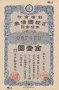 【戦時債券】 大東亜戦争 特別報国債券 1円 B型 (割増金附) 【太平洋戦争】