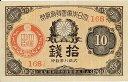 【古紙幣】 大正小額紙幣10銭 大正8年(大正政府紙幣) 未使用