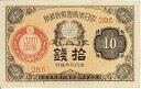 【古紙幣】 大正小額紙幣10銭 大正9年(大正政府紙幣) 未使用