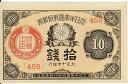 【古紙幣】 大正小額紙幣10銭 大正10年(大正政府紙幣) 未使用