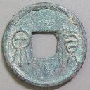【新】貨泉 中国古銭【古文銭】