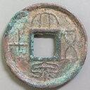 【新】大泉五十 中国古銭【古文銭】