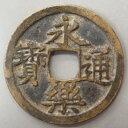 【明:1408年】「永楽通宝」【明朝銭1】