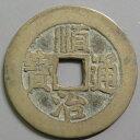 【清:1644年】 順治通宝 中国古銭 【清朝銭1】