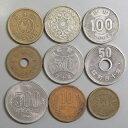 【20世紀日本の硬貨】古いタイプの硬貨 昭和デザインコイン9種類セット
