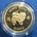 【金貨】香港 戌年 1000ドルプルーフ金貨 1982年【現品限り】