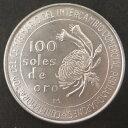 【ペルー】 日本・ペルー修好100周年 100ソル銀貨 1973年 未使用 【銀貨】