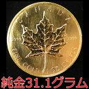【純金】 カナダ メイプルリーフ金貨 1オンス(24金 31.1g) 50ドル金貨 1988年 【金貨】