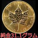 【純金】 カナダ メイプルリーフ金貨 1オンス(24金 31.1g) 50ドル金貨 1998年 【金貨】