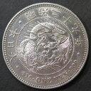 【銀貨】 新1円銀貨 明治29年(1896年)左丸銀 未使用 【円銀】【 送料無料 】