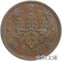 【銅貨】 桐1銭青銅貨 大正8年(1919年) 流通品 【コイン】