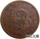 【銅貨】 竜1銭銅貨 明治14年(1881年) 流通品 【コイン】