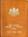 【年号別貨幣セット】 昭和56年(1981年)通常貨幣セット 【ミントセット】