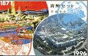 【年号別貨幣セット】 平成8年(1996年)通常貨幣セット 【ミントセット】