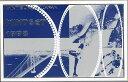 【年号別貨幣セット】 平成10年(1998年)通常貨幣セット【ミントセット】