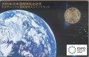 【平成17年】愛知万博記念500円記念硬貨入り 通常ミントセット 2005年(平成17年)ミントセッ