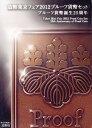 【 送料無料 】 造幣東京フェア2012プルーフ貨幣セット プルーフ貨幣誕生25周年 平成24年 銀製メダル入りプルーフミントセット 10P03Dec16