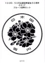【 プルーフ 】 100円 50円白銅貨幣誕生50周年 2017プルーフ貨幣セット平成29年プルーフミントセット