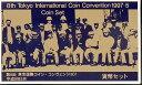 【平成9年】第8回 東京国際コインコンヴェンション 貨幣セット「お雇い外国人・キンドル、アトキン」 平成9年(1997年)ミントセット【TICC】