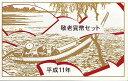 【平成11年】平成11年 敬老貨幣セット 1999年ミントセット【敬老の日】