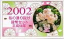 【平成14年】 桜の通り抜け 平成14年(2002年)貨幣セット 【大阪造幣局】