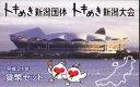 【平成21年】 新潟国体(トキめき新潟大会) 2009年(平成21年)ミントセット【貨幣セット】