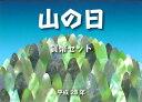 【ミントセット】 山の日制定記念 平成28年貨幣セット【20...