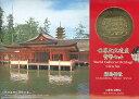 【世界遺産】世界文化遺産 「厳島神社」 平成9年(1997年) 貨幣セット【ミントセット】