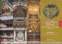 【世界遺産】世界文化遺産 「日光の社寺」 平成12年(2000年) 貨幣セット【ミントセット】