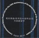 【 送料無料 】 奄美群島復帰五十周年記念 1000円カラー銀貨 平成15年(2003年) 【 記念硬貨 】 ☆20S