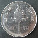 【記念硬貨】札幌オリンピック記念 100円白銅貨 昭和47年(1972年)【冬季オリンピック】