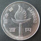 【記念硬貨】札幌オリンピック記念 100円白銅貨 昭和47年(1972年)【冬季オリンピック】【未使用】