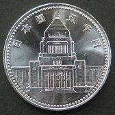 【記念硬貨】議会開設100周年記念 5000円銀貨 未使用 平成2年(1990年)【銀貨】