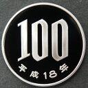 【プルーフ】 桜100円プルーフ白銅貨 平成18年(2006年) 未使用 【100円】