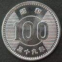 【ロール出し】 稲100円銀貨 昭和39年(1964年) 完全未使用品 【完未】
