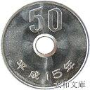 【未使用】 50円白銅貨 平成15年(2003年)