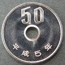 【ミント出し】 50円白銅貨 平成5年(1993年) 完全未使用 【完未】