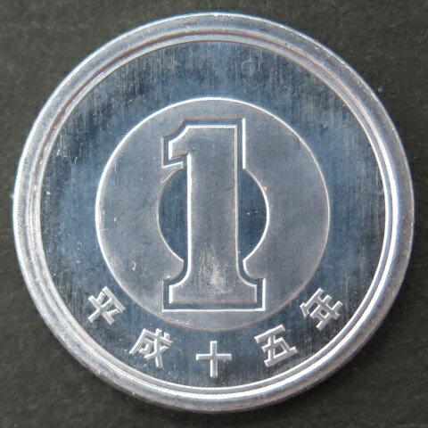 【ミント出し】 1円アルミ貨 平成15年(2003年) 完全未使用 【1円硬貨】