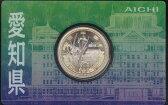 【記念硬貨】地方自治法施行60周年 「愛知県」 500円バイカラークラッド貨 カード型Aセット