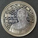 【記念硬貨】「佐賀県」 地方自治法施行60周年 500円バイカラークラッド貨