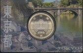 【記念硬貨】地方自治法施行60周年 「東京都」 500円バイカラークラッド貨 カード型Aセット
