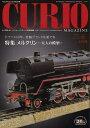 【CURIO】 キュリオマガジン 2013年 6月号 「メルクリン-大人の模型-」 【骨董・アンティーク・コレクション】