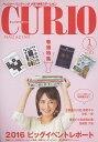 【CURIO】キュリオマガジン 2017年 1月号「「2016年 ビックイベントレポート」【骨董・ア