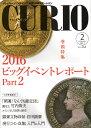 【CURIO】キュリオマガジン 2017年 2月号「2016年 ビックイベントレポート part2」