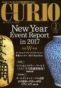 【CURIO】キュリオマガジン 2017年 3月号「ニューイヤーイベントレポート 2017」【骨董・
