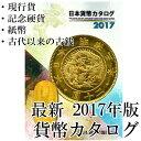 【最新版】 日本貨幣カタログ 2017年版 【古銭・紙幣】