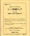 ボストーク切手アルバム用 リーフ保護ラップ 0.04ミリ(薄口)50枚 3とじ仕様