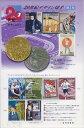 【記念切手】 20世紀デザイン切手 第5集「昭和始まる」 記念切手シート(2000年発行)