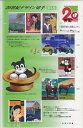 【記念切手】 20世紀デザイン切手 第6集「昭和初期の浅間山」から 記念切手シート(2000年発行)【のらくろ】